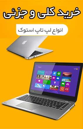 خرید انواع لپ تاپ استوک و دست دوم